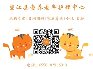 望江县壹养老年护理中心|养老机构|专业老年护理