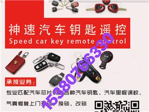 神速开锁 配汽车钥匙遥控 开汽车锁