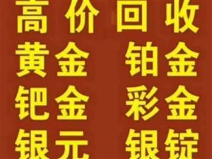 澄城黃金回收