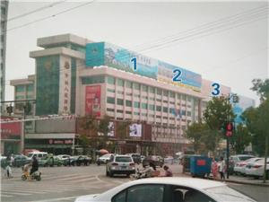 青州市商業中心區 人民商場樓宇廣告牌1號位 招商