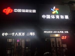 微信購彩 實體店出票