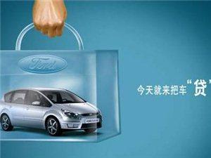 新郑汽车押车借款,新郑车辆押车贷款-好靠谱的公司