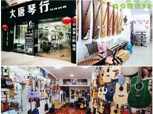 青海快三QQ群_台湾快三开奖200期--少花钱中大奖-顺大唐琴行乐器销售及培训