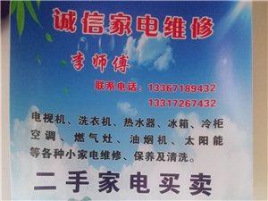 家電維修服務、二手家電買賣及回收