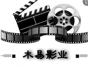 木易影业招收影视武打演员: