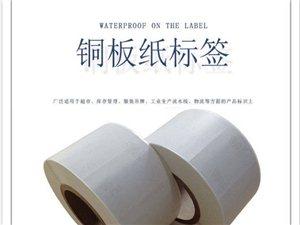 淄博最全最专业的标签供应商