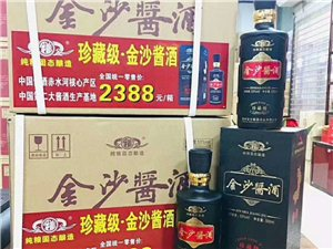 各类名酒批发出售