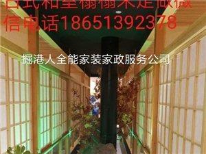 如东66853294掘港人木瓦油漆电工装潢