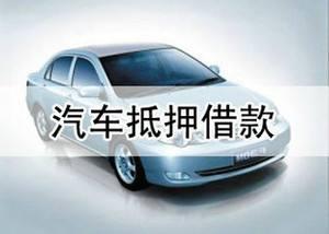 鄭州汽車押車貸款,相當靠譜的押車借款公司