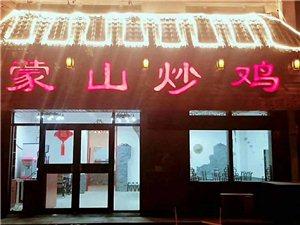 蒙山炒雞舜城國際店與您一起說出對她(他)的愛