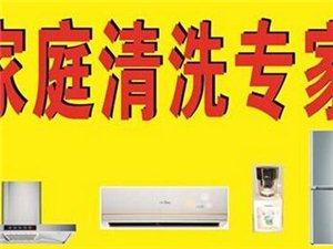 清洗空调油烟机洗衣机热水器等各类家电
