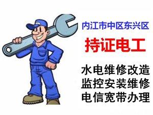 内江水电维修改造 跳闸漏电灯具开关插座水龙头浴霸