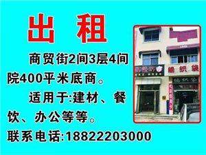 出租:商貿街2間3層4件院