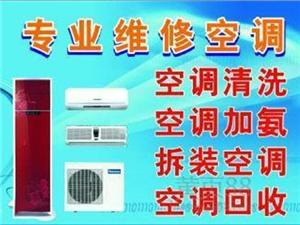 回收二手空调.冰箱.洗衣机