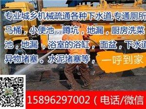 掘港人15896297002快速疏通下水道马桶地漏
