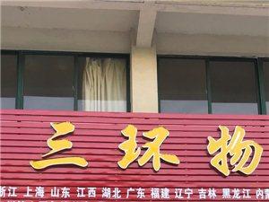 桐城市鑫三环物流