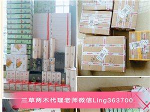 广西柳州代理三草两木最低门槛是多少