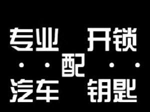 郑州开汽车锁电话,配汽车遥控钥匙