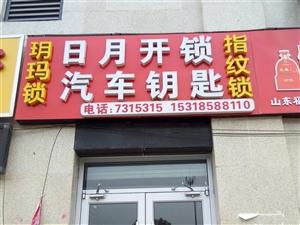 莒南开锁公司15318588110