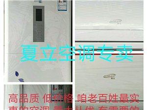 空調電器維修出售