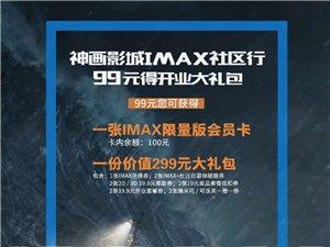 樂清虹橋第一家IMAX巨幕影院開業在即