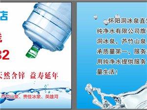 懷陽洞冰泉桶裝水配送