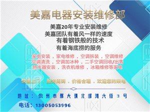 家电安装  家电维修  空调安装  空调维修