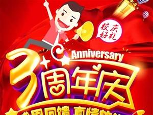 奕伟教育三周年庆活动