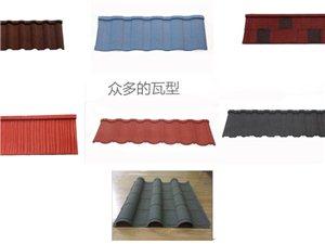 防水耐用新建材彩石金屬瓦安裝