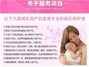 来凤县专业中医无痛通乳、催乳、回乳、增乳、乳腺炎服务