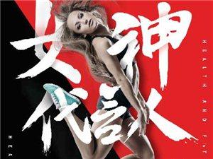 寻乌县柏林国际健身会所预售活动火爆进行中!