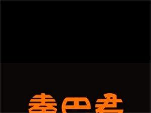 【新浪微博】@秦巴君肉�A�x,喜�g�幔�