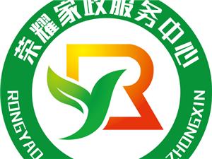 太阳城县荣耀家政服务中心