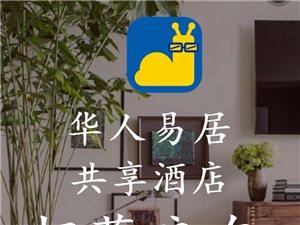 互聯網城市房屋共享民宿酒店