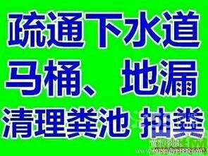 上海金山�^亭林�管道疏通-下水道疏通-�R桶疏通��