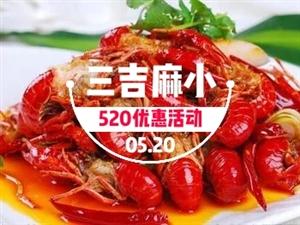 三吉纯正老味麻辣小龙虾外卖