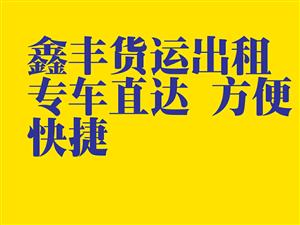 保定高陽鑫豐車隊