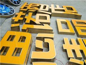 南京广告门头制作不锈钢发光字标牌标识