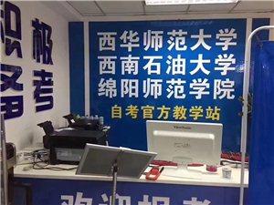 内江小自考权威报名点,十年自考老教学站,英华业
