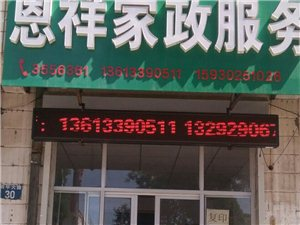 恩祥家政服務中心