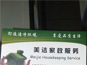 美洁家政服务