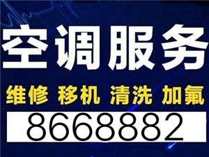 唐山專業空調移機維修