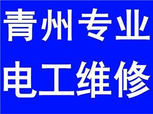 青州电路维修 电工上门维修电路 经验丰富