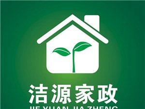 秀山潔源家政服務中心,家庭保潔,新居開荒,大掃除