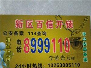 滑县道口开锁0372—8999110