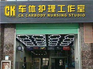 CK車體護理工作室