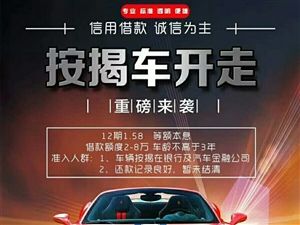郑州市按揭车不押车全款车不押车郑州不押车