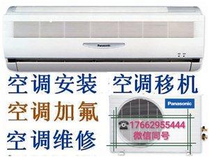 专业空调移机加氟