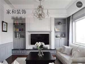 家和裝飾建材