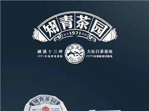 紫香閣大沁白茶專營店